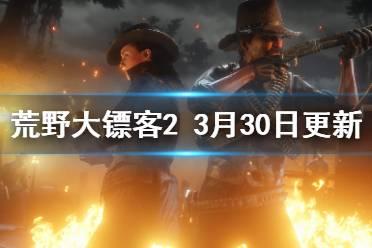 《荒野大镖客2》3月30日更新了什么 3月30日更新内容介绍
