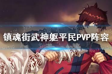 《镇魂街武神躯》平民PVP阵容推荐 平民PVP阵容怎么玩