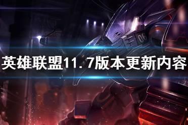 《英雄联盟》11.7版本更新了什么 11.7版本更新内容介绍