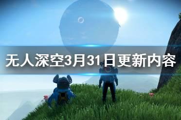 《无人深空》3月31日更新了什么 3月31日更新内容介绍