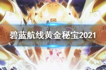 《碧蓝航线》黄金秘宝2021 愚人节黄金秘宝攻略