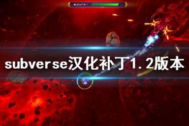 《subverse》汉化补丁1.2怎么用 汉化补丁1.2版本分享