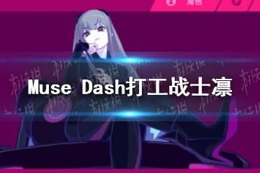 《Muse Dash》打工战士凛怎么样 打工战士凛介绍