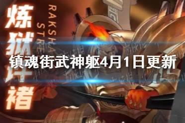 《镇魂街武神躯》4月1日更新公告 金灵问答活动上线