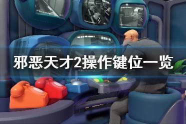 《邪恶天才2世界统治》怎么操作 游戏操作键位一览
