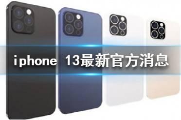 iphone 13最新官方消息 苹果13怎么样