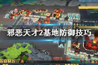 《邪恶天才2世界统治》基地怎么防御入侵?基地防御技巧介绍