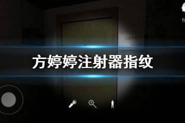 《孙美琪疑案》方婷婷注射器指纹 线索注射器指纹在哪里