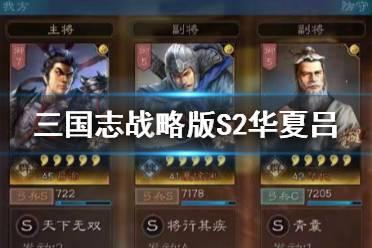 《三国志战略版》华夏吕战法搭配 S2华夏吕攻略