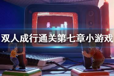 《双人成行》关卡田径选手怎么过?通关第七章节小游戏攻略