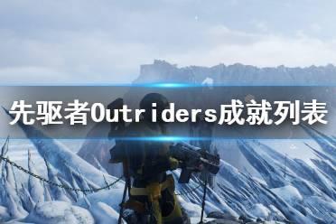 《先驱者》Outriders成就列表一览 成就有哪些?