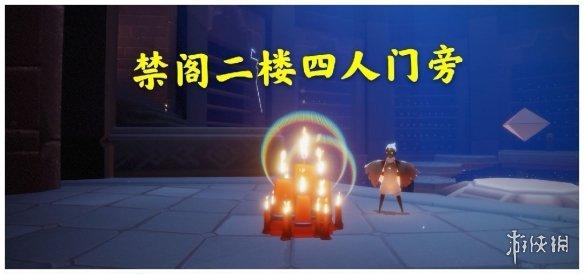 《光遇》4.3大蜡烛在哪 4月3日大蜡烛位置