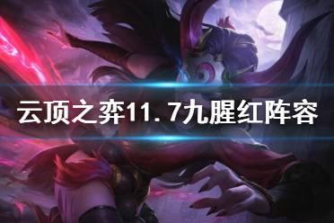 《云顶之弈》11.7九腥红怎么玩 11.7九腥红阵容分享