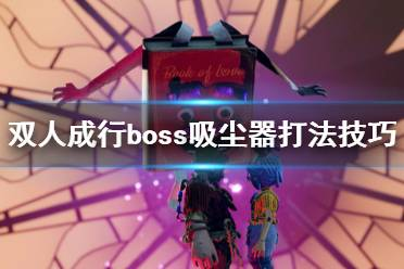 《双人成行》吸尘器boss战怎么打?boss吸尘器打法技巧