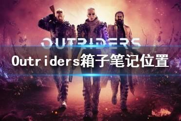 《先驱者》箱子在哪开 Outriders箱子笔记位置分享