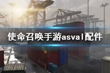 《使命召唤手游》asval配件搭配 asval配件怎么搭配