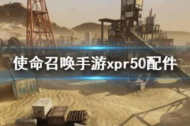 《使命召唤手游》xpr50配件搭配 xpr50用什么配件