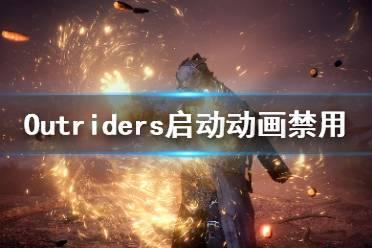 《先驱者》启动动画怎么关闭 Outriders启动动画禁用方法介绍