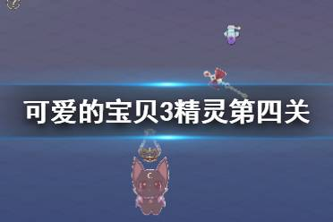 《可爱的宝贝3》精灵第四关怎么玩 精灵第四关玩法一览