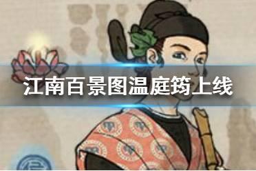 《江南百景图》温庭筠什么时候上线 温庭筠上线时间介绍