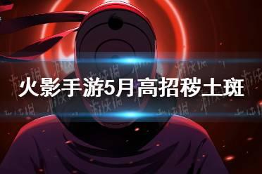 《火影忍者手游》5月高招秽土斑确定 5月高招s2021介绍