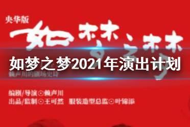 如梦之梦2021年演出计划 如梦之梦2021年演出计划是什么