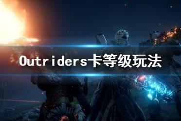 《先驱者》要卡世界等级吗 Outriders卡等级玩法介绍
