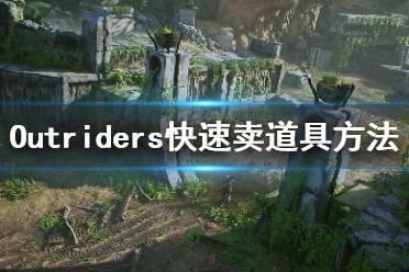 《先驱者》怎么快速卖道具 Outriders快速卖不要的道具方法介绍