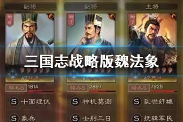 《三国志战略版》魏法象阵容推荐 魏法象骑兵战法搭配攻略