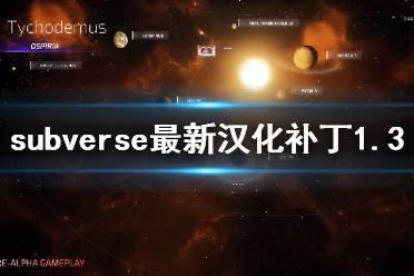 《subverse》汉化补丁1.3怎么用 汉化补丁1.3版本分享
