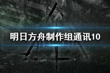 《明日方舟》制作组通讯10 遗尘漫步二周年庆典危机合约5赛季介绍