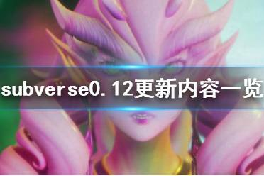 《subverse》0.12更新内容是什么 0.12更新内容一览