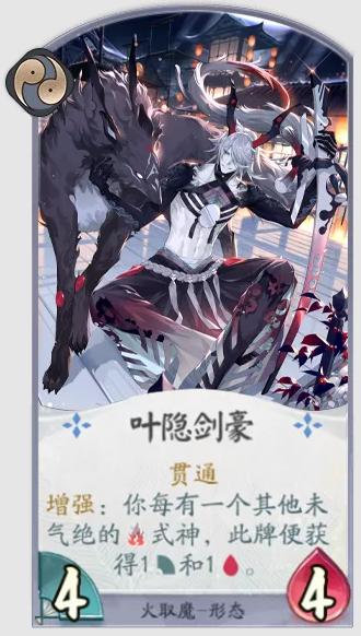 《阴阳师百闻牌》剑豪如何使用?火取魔使用技