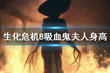 《生化危机8村庄》吸血鬼夫人的女儿有几个?吸血鬼夫人身高及设定分享