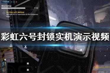 《彩虹六号封锁》游戏好玩吗?实机演示视频