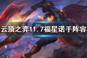 《云顶之弈》11.7福星诺手怎么玩 11.7福星诺手阵容推荐