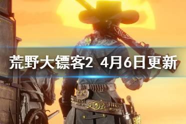 《荒野大镖客2》4月6日更新了什么 4月6日更新内容一览