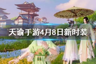 《天谕手游》4月8日新外观介绍 踏青时装珑华双璎发型