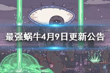 《最强蜗牛》4月9日更新公告 每日杀手53~60号上线