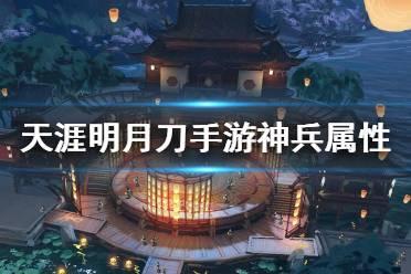 《天涯明月刀手游》神兵属性一览 神兵属性介绍