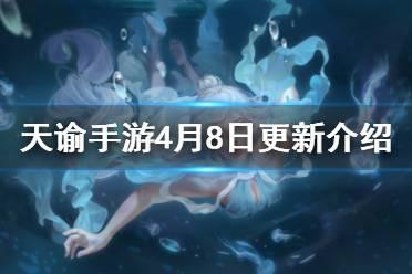 《天谕手游》4月8日更新介绍 新晒照票选活动云垂风华赏开启踏春外观上线