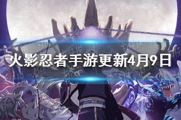 《火影忍者手游》更新内容4月9日 三代雷萌黄登场
