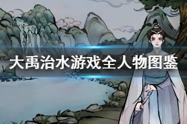 《大禹治水》游戏全人物图鉴介绍 游戏角色有哪些?