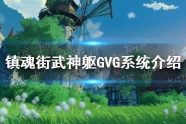 《镇魂街武神躯》GVG系统是什么 GVG系统介绍