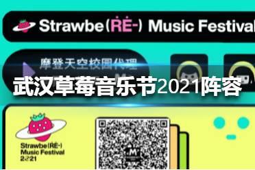 武汉草莓音乐节2021阵容 2021武汉草莓音乐节阵容介绍
