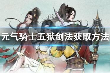 《烟雨江湖》五狱剑法怎么获得 五狱剑法任务攻略