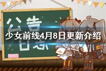《少女前线》4月8日更新 战区第6期上线浪漫进行时复刻
