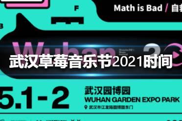 武汉草莓音乐节2021时间 武汉草莓音乐节2021时间表
