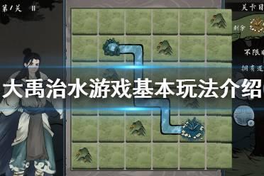 《大禹治水》游戏怎么玩 游戏基本玩法介绍