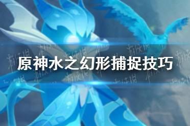 《原神手游》水之幻形捕捉技巧 嫣朵拉水之幻形怎么捕捉